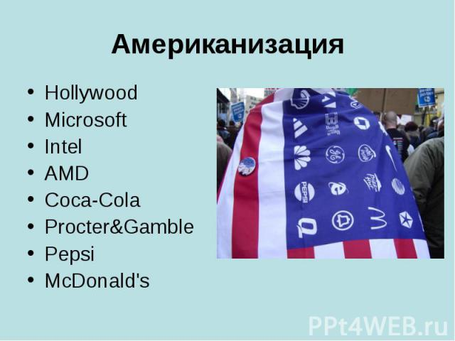 Американизация HollywoodMicrosoftIntelAMDCoca-ColaProcter&GamblePepsiMcDonald's
