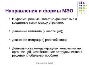 Направления и формы МЭО Информационные, валютно-финансовые и кредитные связи меж