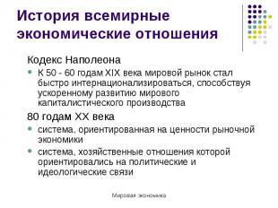 История всемирные экономические отношения Кодекс Наполеона К 50 - 60 годам XIX в