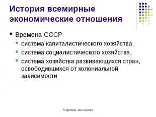 История всемирные экономические отношения Времена СССРсистема капиталистического