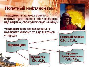 Попутный нефтяной газнаходится в залежах вместе с нефтью – растворён в ней и нах