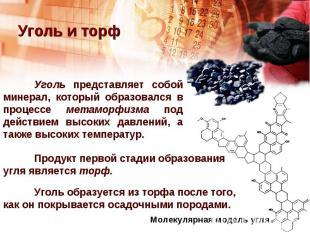 Уголь и торфУголь представляет собой минерал, который образовался в процессе мет