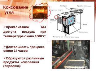 Коксование угляПрокаливание без доступа воздуха при температуре около 1000°СДлит