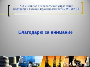 АО «Главное диспетчерское управление нефтяной и газовой промышленности» МЭМР РКБ