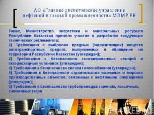АО «Главное диспетчерское управление нефтяной и газовой промышленности» МЭМР РК