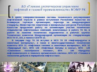 АО «Главное диспетчерское управление нефтяной и газовой промышленности» МЭМР РКВ