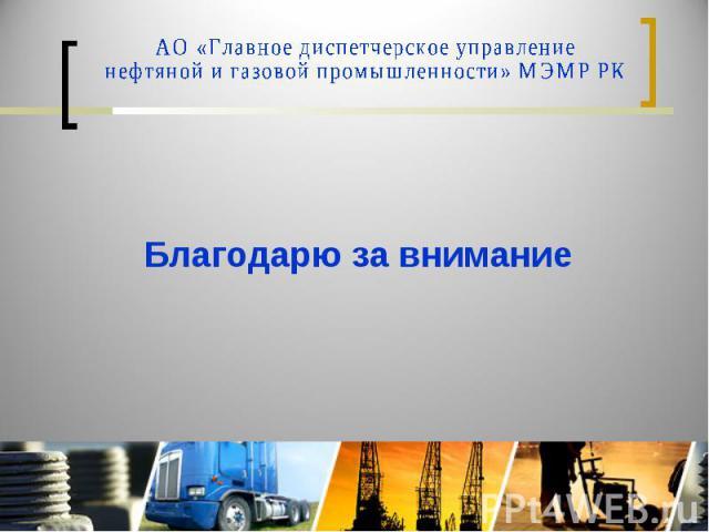 АО «Главное диспетчерское управление нефтяной и газовой промышленности» МЭМР РКБлагодарю за внимание
