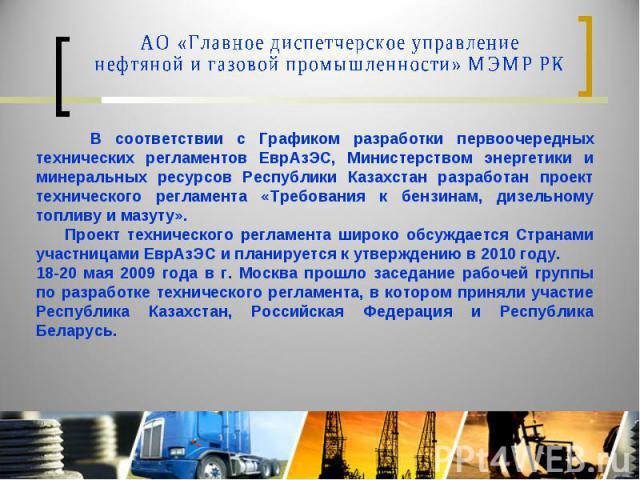 АО «Главное диспетчерское управление нефтяной и газовой промышленности» МЭМР РК В соответствии с Графиком разработки первоочередных технических регламентов ЕврАзЭС, Министерством энергетики и минеральных ресурсов Республики Казахстан разработан прое…