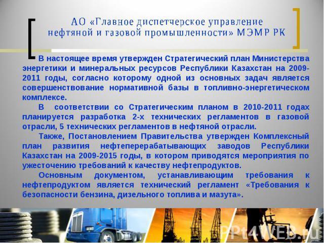 АО «Главное диспетчерское управление нефтяной и газовой промышленности» МЭМР РКВ настоящее время утвержден Стратегический план Министерства энергетики и минеральных ресурсов Республики Казахстан на 2009-2011 годы, согласно которому одной из основных…