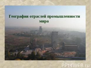 География отраслей промышленности мира