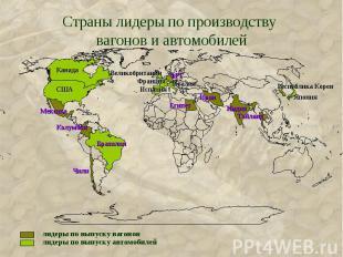 Страны лидеры по производству вагонов и автомобилей