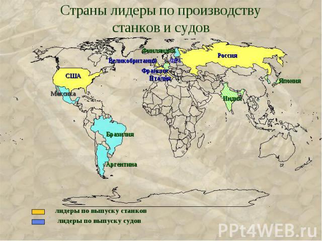 Страны лидеры по производствустанков и судов