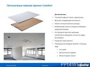 Потолочные панели Uponor Comfort Достоинства:Тепловой комфорт близок к идеальном