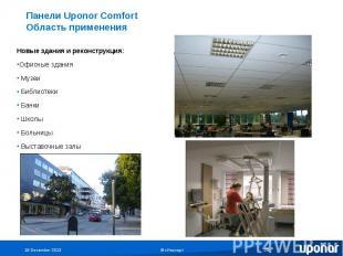 Панели Uponor ComfortОбласть применения Новые здания и реконструкция:Офисные зда