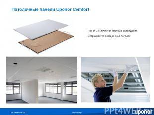 Потолочные панели Uponor Comfort - Панельно-лучистая система охлаждения.- Встраи