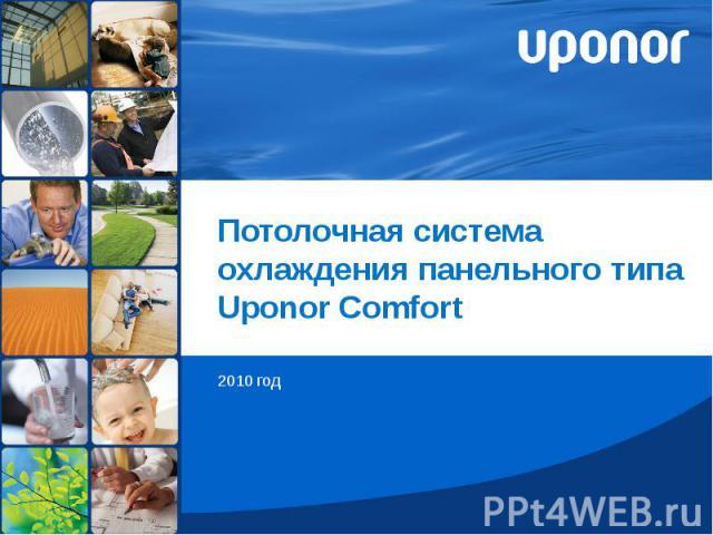 Потолочная система охлаждения панельного типа Uponor Comfort