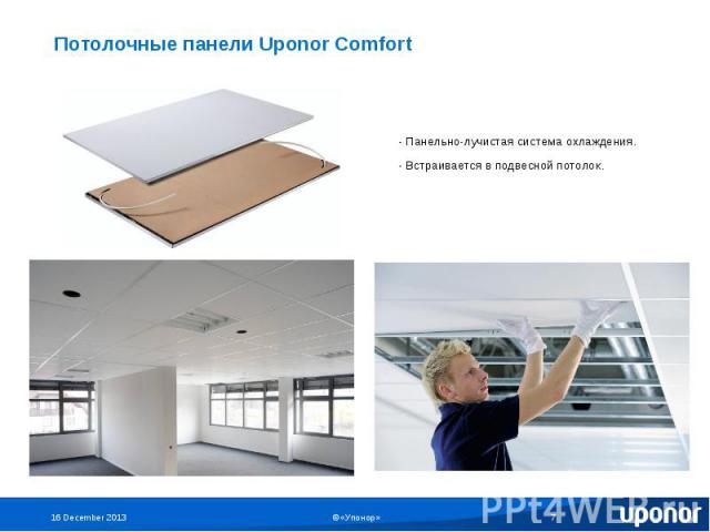 Потолочные панели Uponor Comfort - Панельно-лучистая система охлаждения.- Встраивается в подвесной потолок.