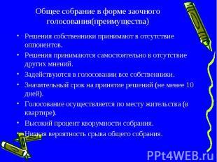 Общее собрание в форме заочного голосования(преимущества) Решения собственники п