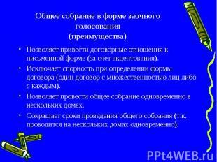 Общее собрание в форме заочного голосования(преимущества) Позволяет привести дог