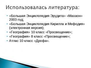Использовалась литература: «Большая Энциклопедия Эрудита» «Махаон» 2003 год;«Бол
