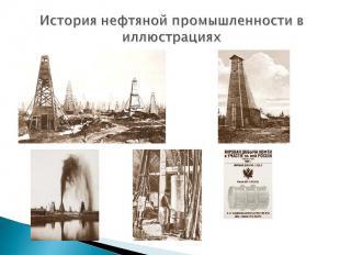 История нефтяной промышленности в иллюстрациях