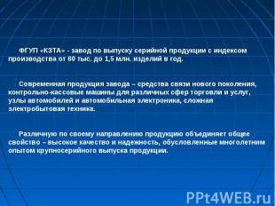 ФГУП «КЗТА» - завод по выпуску серийной продукции с индексом производства от 60