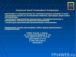 Калужский Завод Телеграфной Аппаратуры приглашает к сотрудничеству все заинтерес