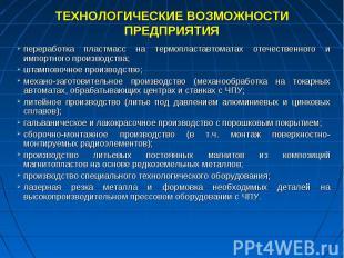 ТЕХНОЛОГИЧЕСКИЕ ВОЗМОЖНОСТИ ПРЕДПРИЯТИЯ переработка пластмасс на термопластавтом