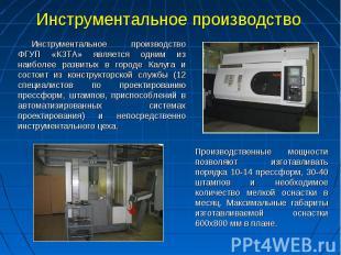 Инструментальное производство Инструментальное производство ФГУП «КЗТА» является