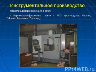 Инструментальное производство Станочный парк включает в себя:- Вертикально-фрезе