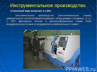 Инструментальное производство Станочный парк включает в себя:- Заготовительное п