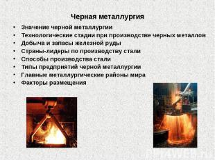 Черная металлургия Значение черной металлургииТехнологические стадии при произво