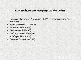 Крупнейшие железорудные бассейны Курская Магнитная Аномалия (КМА) – 1 место в ми
