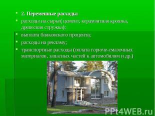 2. Переменные расходы:расходы на сырье( цемент, керамзитная крошка, древесная ст