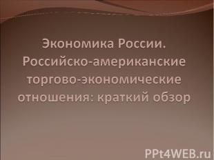 Экономика России. Российско-американские торгово-экономические отношения: кратки