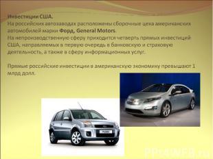 Инвестиции США. На российских автозаводах расположены сборочные цеха американски