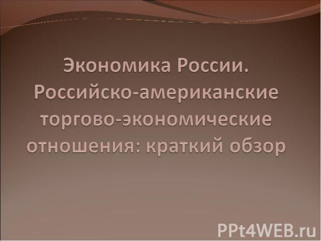 Экономика России. Российско-американские торгово-экономические отношения: краткий обзор