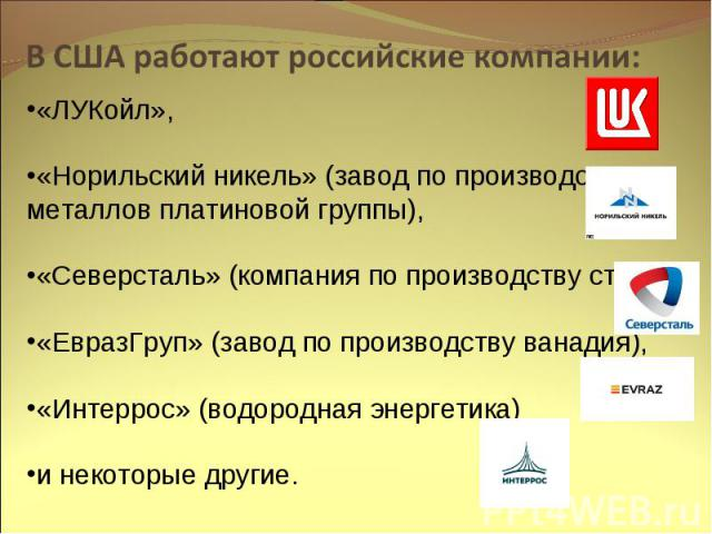 В США работают российские компании: «ЛУКойл», «Норильский никель» (завод по производству металлов платиновой группы), «Северсталь» (компания по производству стали), «ЕвразГруп» (завод по производству ванадия), «Интеррос» (водородная энергетика) и не…