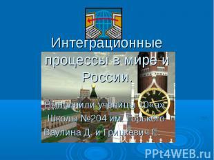 Интеграционные процессы в мире и России. Выполнили ученицы 10«а» Школы №204 им.