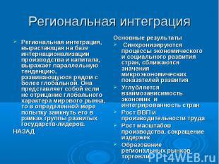 Региональная интеграция Региональная интеграция, вырастающая на базе интернацион