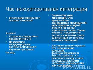 Частнокорпоротивная интеграция интеграции капиталов и активов компаний Формы:Соз