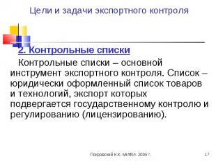 Презентация Экспортный контроль скачать презентации по Экономике Контрольные списки Контрольные списки ос