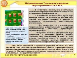 Информационные Технологии в управлении Энергоэффективностью в ЖКХТермоснимок пок