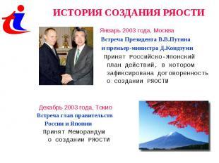 ИСТОРИЯ СОЗДАНИЯ РЯОСТИ Январь 2003 года, Москва Встреча Президента В.В.Путина и