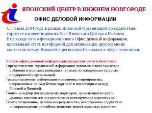 ЯПОНСКИЙ ЦЕНТР В НИЖНЕМ НОВГОРОДЕОФИС ДЕЛОВОЙ ИНФОРМАЦИИС 1 июля 2004 года в рам