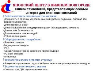 ЯПОНСКИЙ ЦЕНТР В НИЖНЕМ НОВГОРОДЕСписок технологий, представляющих особый интере
