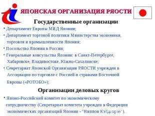 ЯПОНСКАЯ ОРГАНИЗАЦИЯ РЯОСТИГосударственные организации Департамент Европы МИД Яп