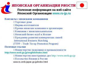ЯПОНСКАЯ ОРГАНИЗАЦИЯ РЯОСТИПолезная информация на вэб-сайтеЯпонской Организации