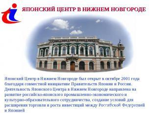 ЯПОНСКИЙ ЦЕНТР В НИЖНЕМ НОВГОРОДЕЯпонский Центр в Нижнем Новгороде был открыт в