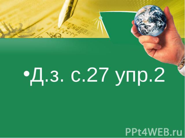 Д.з. с.27 упр.2